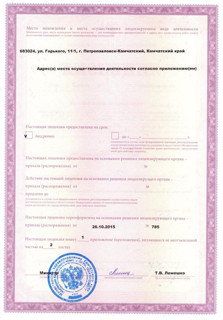 Лицензия Отделения лечебной косметологии Медитэкс